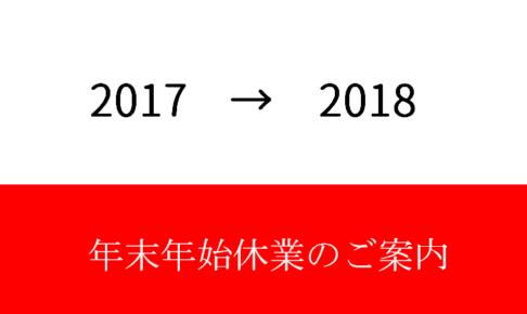 1年末年始