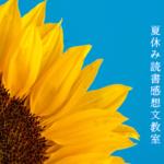 夏休み読書感想文教室2018