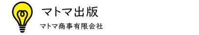 マトマ出版(マトマ商事有限会社)